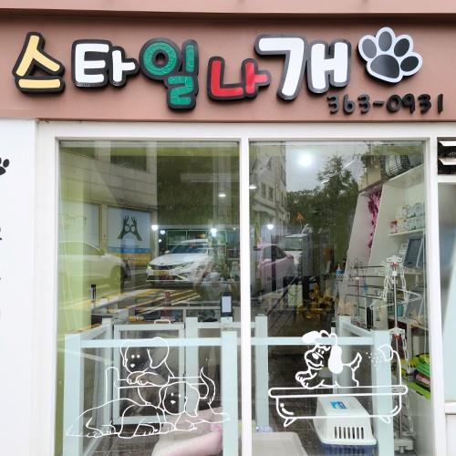 스타일나개 [서울시 서대문구]