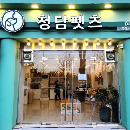 청담펫츠 [서울시 강남구]