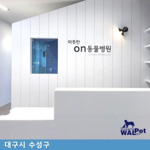 강아지·고양이 유선종양 제거수술 [따뜻한ON동물병원]